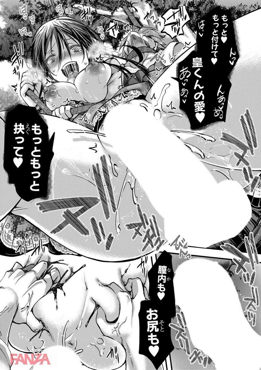 無料エロ漫画 【猟奇漫画】ヤンデレと富士の樹海…最後のセックスはヤンデレ全開!猟奇的な首絞めセクロスに発展www【毒律不起/hal】 FANZA