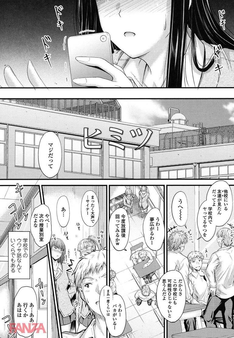 無料エロ漫画 【JKエロ漫画】校内でセクロスしてる男女を覗いて盗撮!それをしてるのがJKで。俺も一緒に…セクロスしたったwww【ヒミツ/睦月】 FANZA