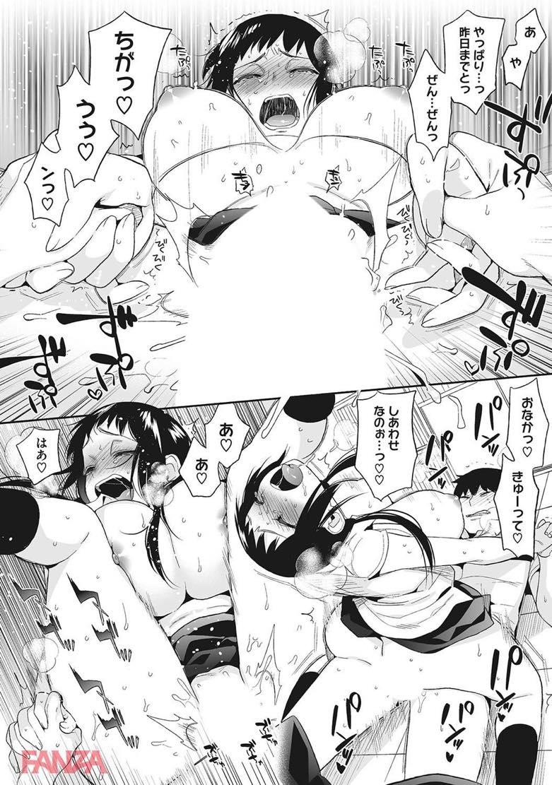 無料エロ漫画 【いちゃラブエロ漫画】草食系男子と幼なじみ…心と身体が通じ合ったセックスは気持ちいい…ねっ【永/井雲くす】 FANZA