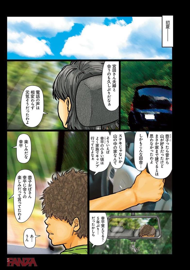 黒猫スミス М字 エロ漫画
