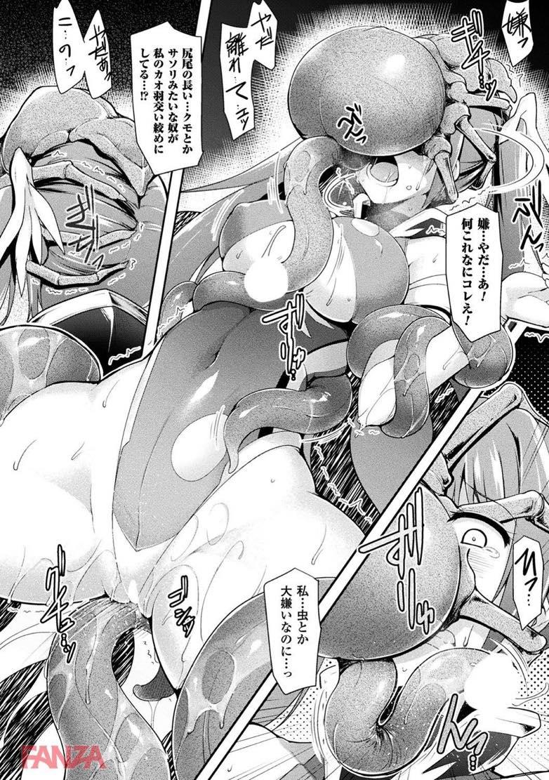 無料エロ漫画 【触手エロ漫画】蟲に犯されボテ腹…お腹の中に卵入れながらアナルファックにふたなりに処女奪われて…精神崩壊するには十分だったみたいwww【DEAR FALLING ANGEL/しーあーる】 FANZA