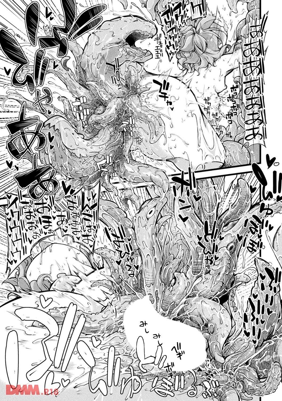 無料エロ漫画 【魔物出産エロ漫画】容赦無く異種姦される少女!連続アクメしても苦しさに泣いても魔物は止まらず犯しつづける【今日は正義が負ける日/奥ヴぁ】 FANZA