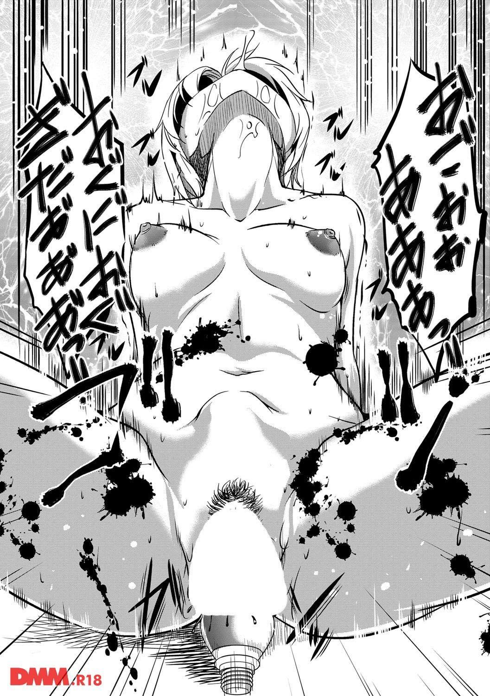 無料エロ漫画 【M女エロ漫画】マゾは子宮破壊されても悦ぶド変態なんですよ【子宮破壊願望/天乃一水】 FANZA