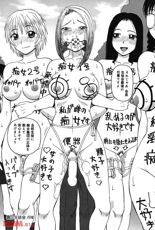 無料エロ漫画 【露出調教エロ漫画】裸の女の人に無理やり脱がされるJK…これはホラーだwww【露出生徒会/きあい猫】 FANZA