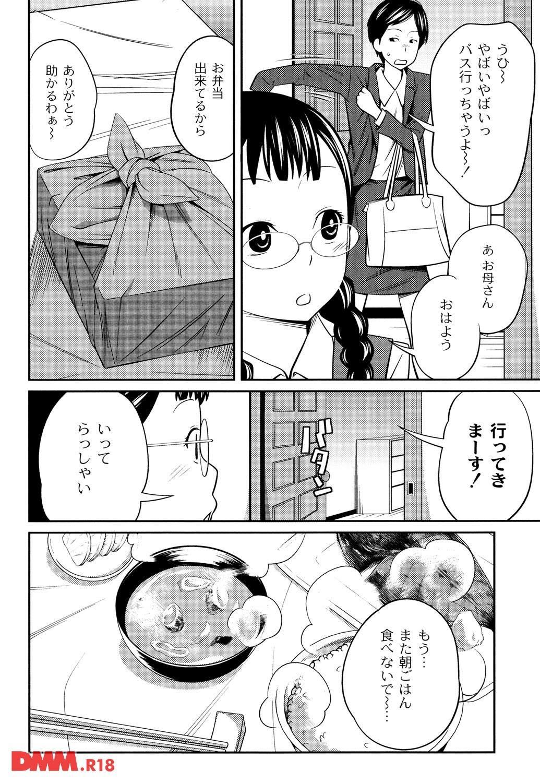無料エロ漫画 【近親相姦エロ漫画】妹は地味子で家事もできてチョロくて…とにかく可愛いんです!【しーくれっともーにんぐ/椿十四郎】 FANZA