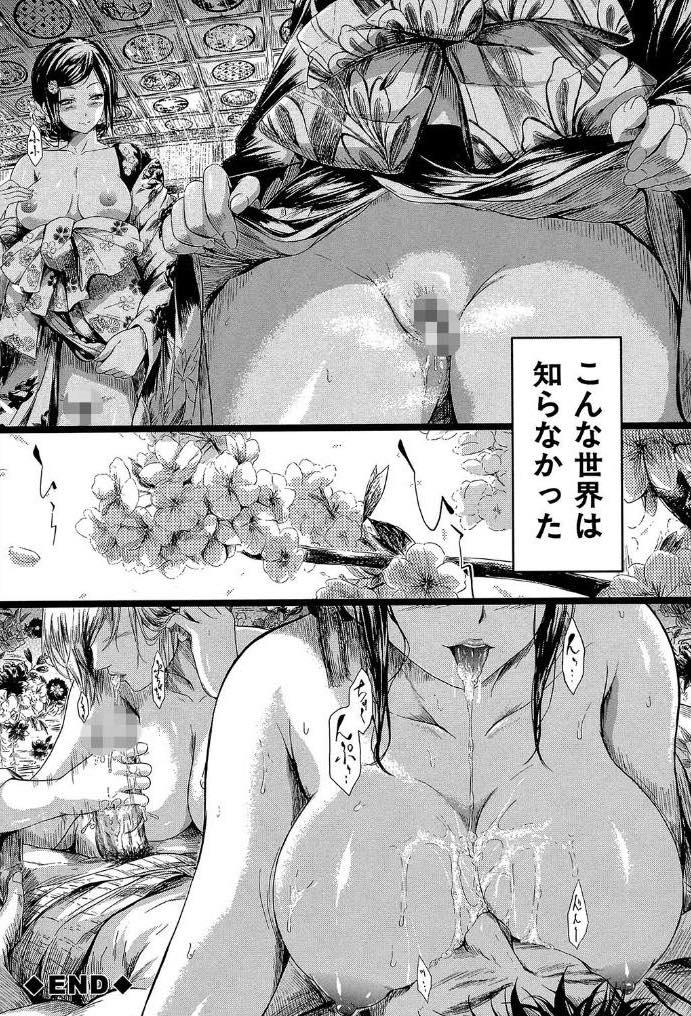 無料エロ漫画 【ハーレムエロ漫画】遊郭の孤島へ丁稚しにきた俺はそこで女を知ったんだ…【常春#1/史鬼匠人】 FANZA