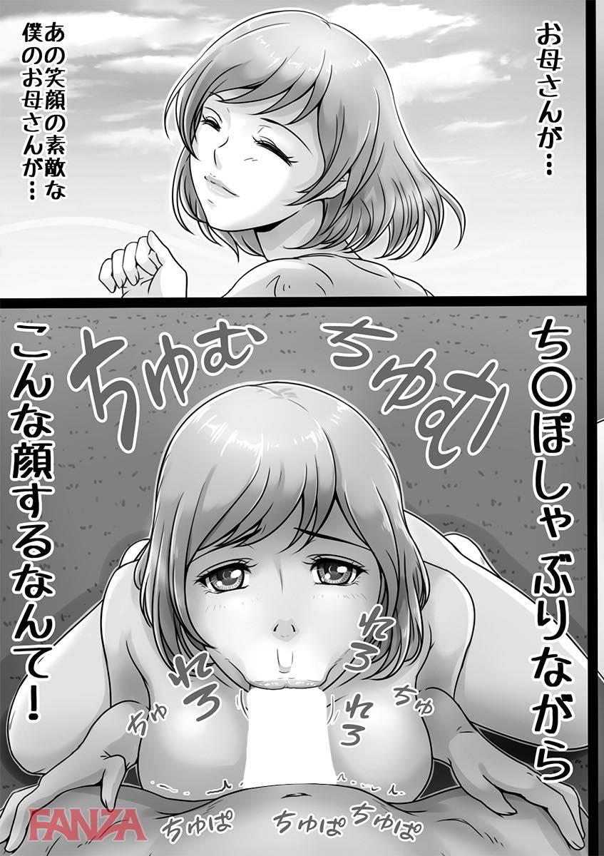無料エロ漫画 【近親相姦エロ漫画】再婚する母親…ここまで僕がマザコンだとは思わなかった。セックスしたいほど母親が好きだ【お母さんしかいない街 5/レモンケーキ】 FANZA