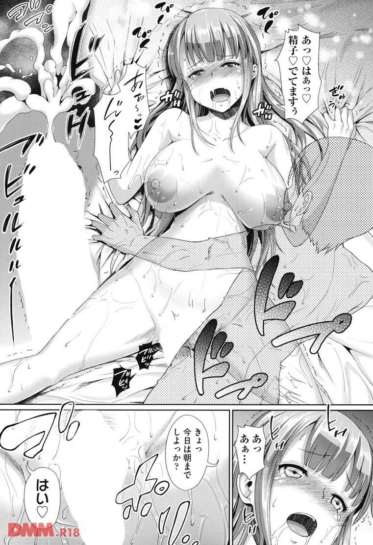 無料エロ漫画 【調教エロ漫画】彼女にセクシーランジェリー着せて自分好みに調教するとか男の夢だよなwww【あなたが好きなわたし/しょうさん坊主】 FANZA