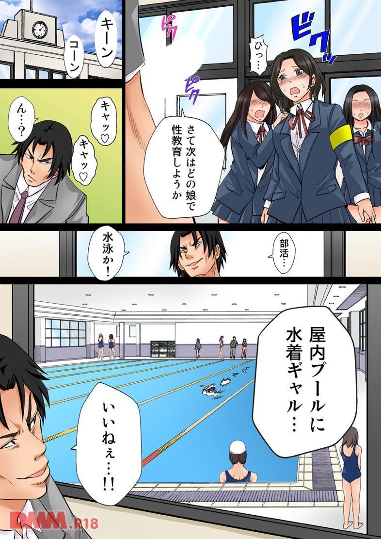 無料エロ漫画 【レイプエロ漫画】近未来日本!特権階級はどこでもレイプOKという鬼畜な法律が成立した国で俺は人生大逆転するwww【10億円当選したので、種付け市民権を買ってみた。2/あきは@】 FANZA