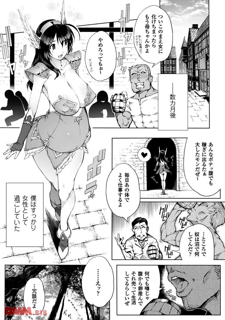 無料エロ漫画 【TSFエロ漫画】女体化した俺は触手に犯されてハマってしまった!まさか女体化したカラダがこんなに気持ちいいなんて思わなかったwww【ローパークエスト/いちよんよん】 FANZA